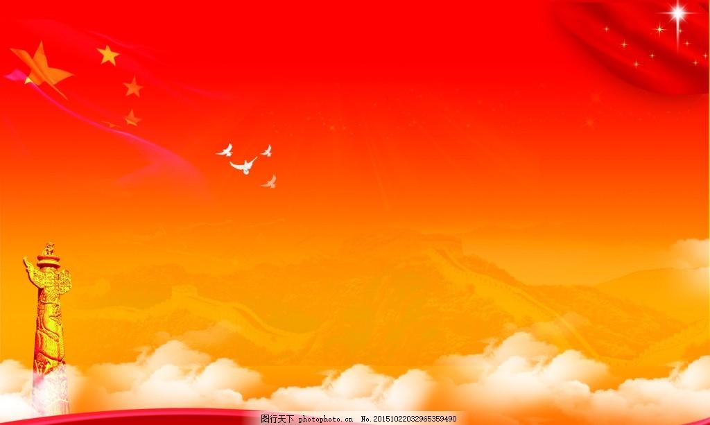 背景 国旗 华表 长城 和平鸽 绸带 云层 红色主题 设计 psd分层素材