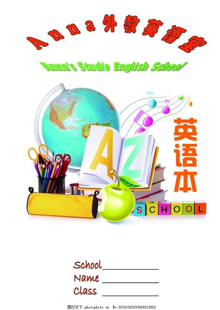 英语本 作业本 练习本 英文本 英语 设计 psd分层素材 psd分层素材 72