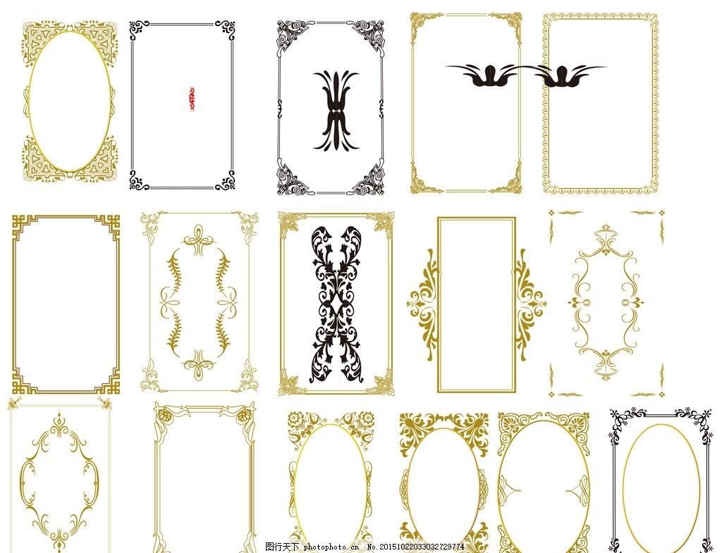 边框 金色边框 花纹 古典 中国风 相框 古典花纹 金色 边框素材 设计