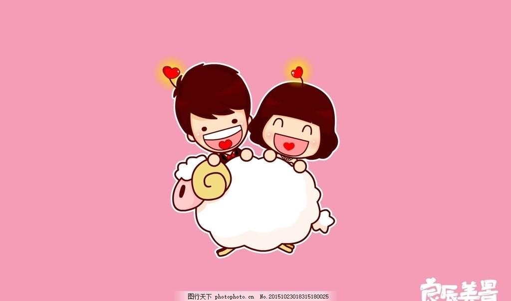 良辰美景12星座壁纸 白羊座 星座 良辰美景 卡通爱情 壁纸 婚礼 设计