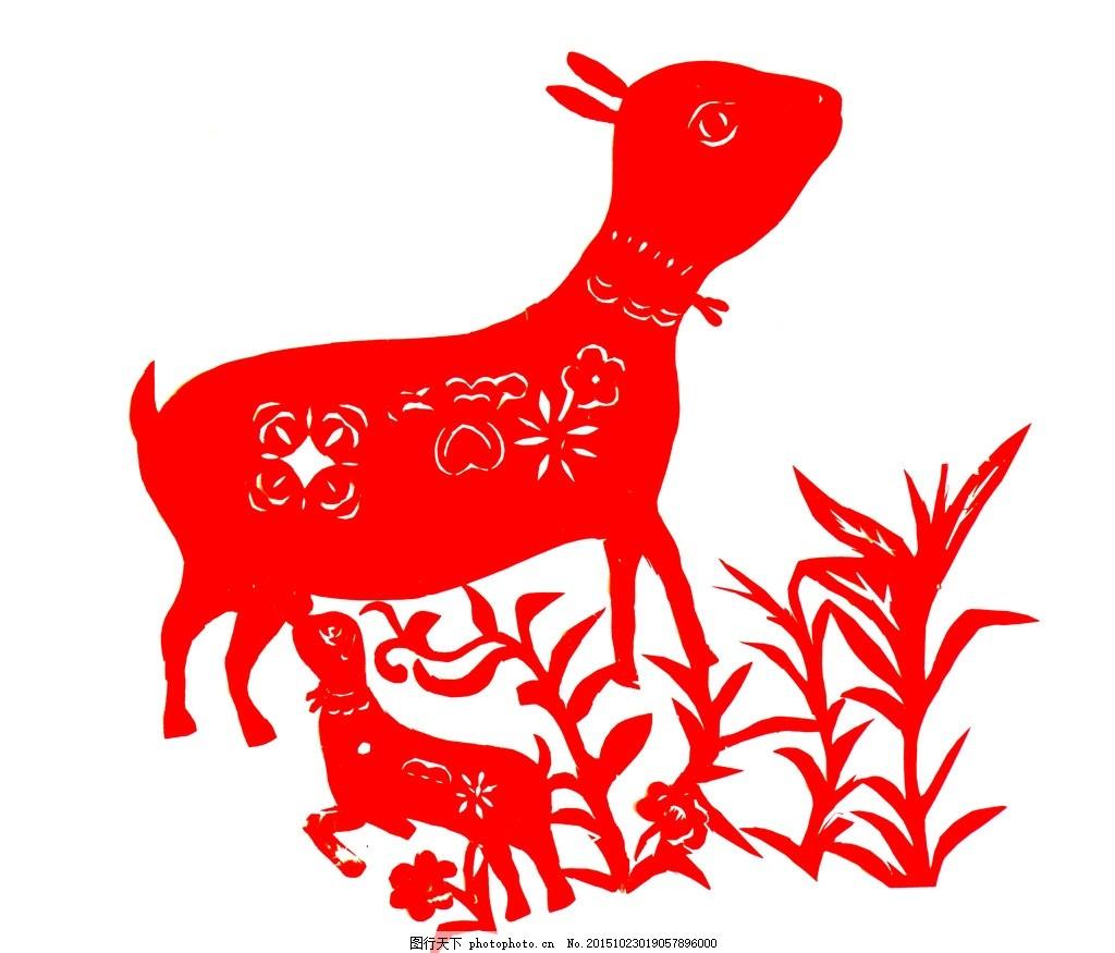 民间手工剪纸小羊吃奶 民间剪纸 剪纸羊 羊的图案 羊年大吉 羊妈妈
