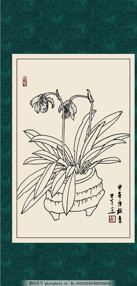 热带兰 绘画 白描 线描 手绘 国画 轮廓 印章 书法 装裱 植物 花卉