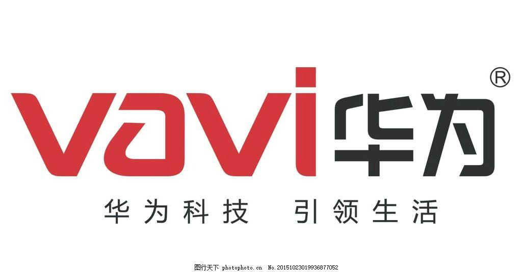 设计图库 标志图标 企业logo标志  华为 分层文件 图层文件 小图标 小
