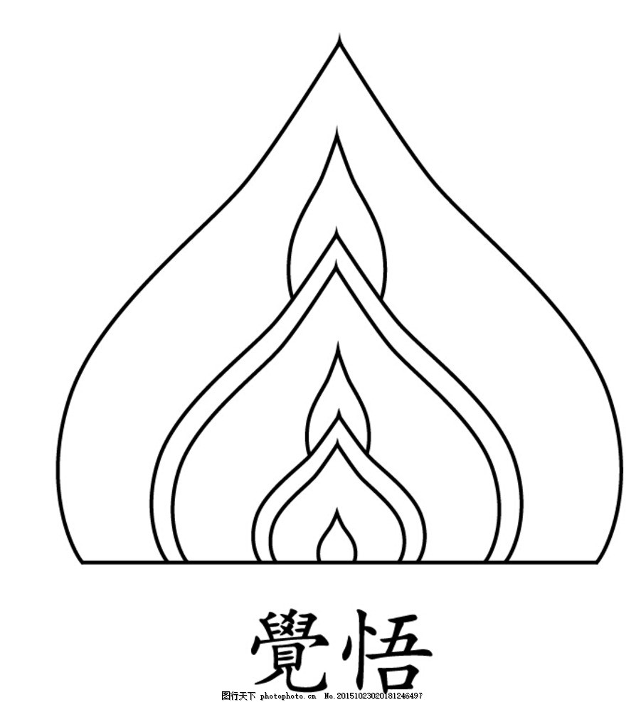 佛教logo设计 佛教logo 企业lgoo 公司logo logo设计 佛教图标设计