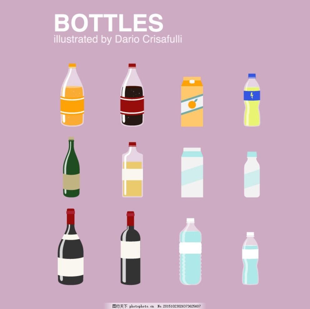 卡通瓶子设计矢量素材 红酒瓶 饮料 饮料瓶 矿泉水 果汁 塑料瓶图片