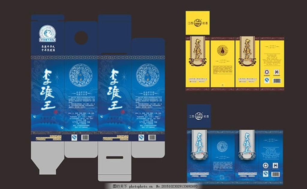 酒盒设计展开图 效果图 包装图片