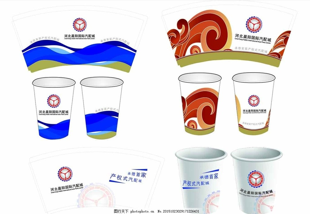 纸杯 水杯 杯子 汽配城 纸杯包装 纸杯展开图 一次性纸杯 纸杯矢量