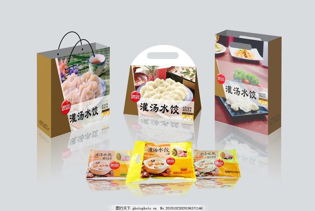 手提袋 思念 水饺 包装 提袋 纸提袋        psd 设计 广告设计 包装