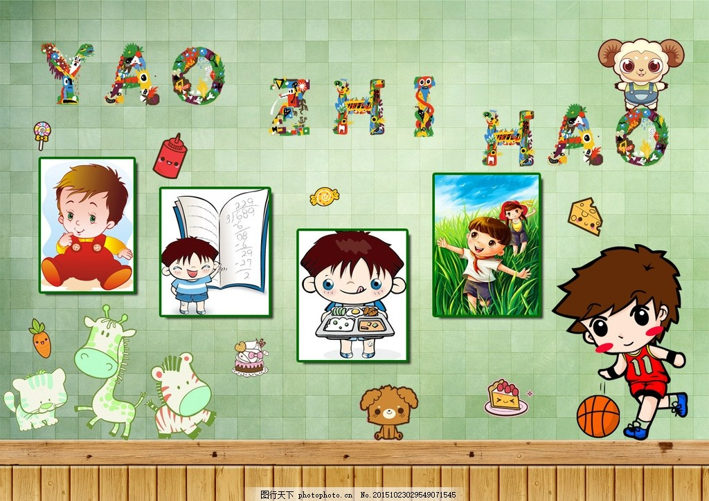卡通儿童学生成长册字母背景墙