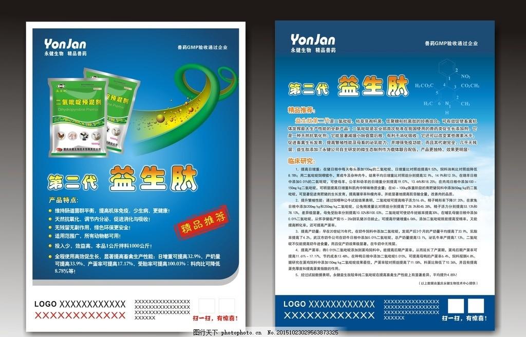 兽药单张 海报 肠道 包装袋 动物用药 药品 宣传单页 宣传单页设计