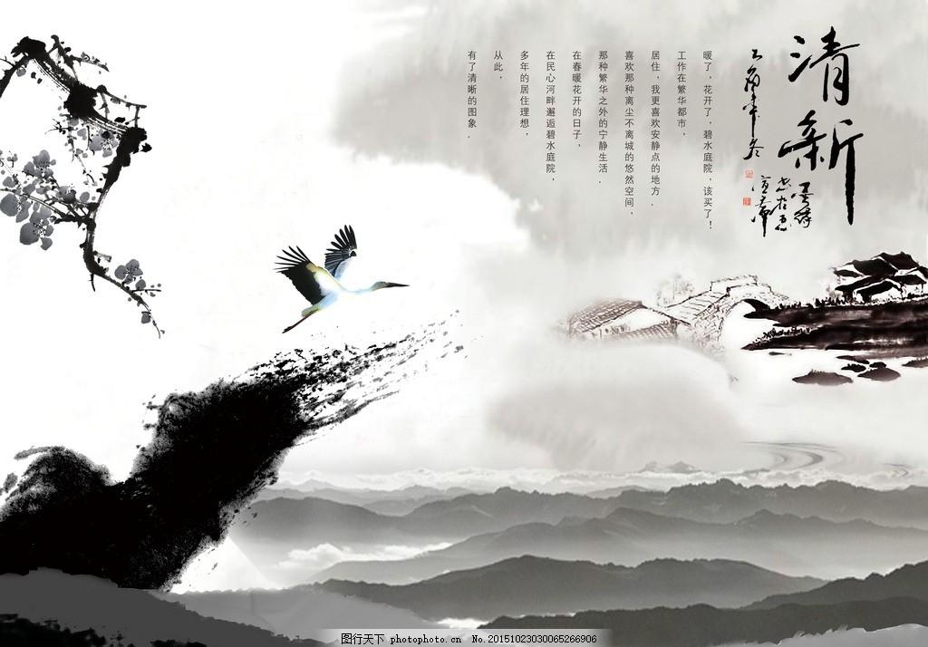 水墨山水 水墨画 黑白水墨 仙鹤 远山 云 书法 古风古韵图片