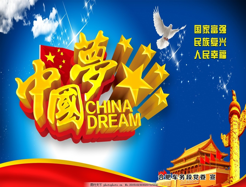 中国梦 白鸽 党徽 天安门 蓝色背景图