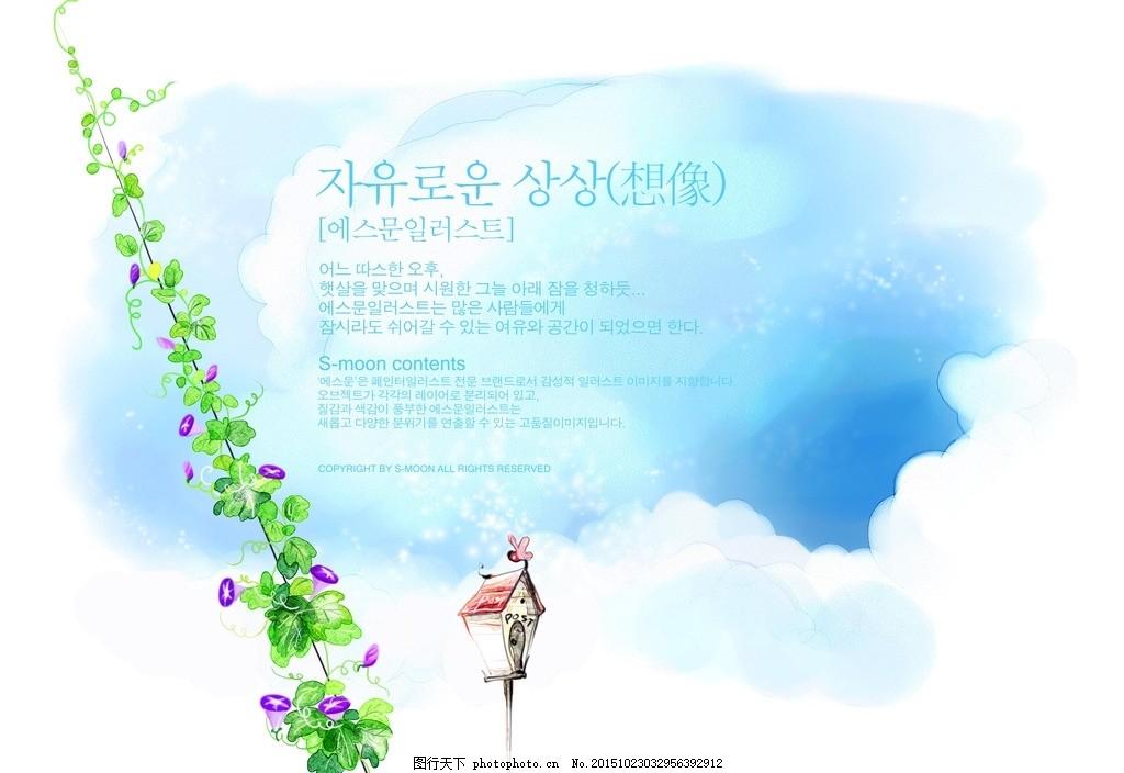 舞者 绿色小草 背景花 动漫 梦幻 韩国素材 ps风景素材 设计 psd分层