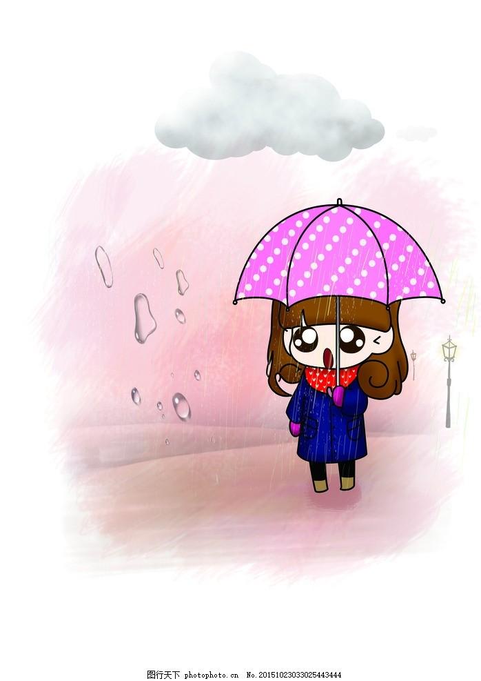 手绘卡通小女孩 手绘 卡通人物 女孩 下雨 大头女孩 萌女孩 设计 psd
