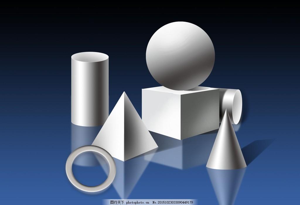 立体图形 立体 渐变 投影 图形 三角 设计 psd分层素材 psd分层素材