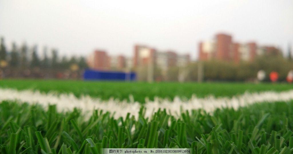 背景虚化 对焦近处 操场 校园 青春 摄影 其他 图片素材 72dpi jpg