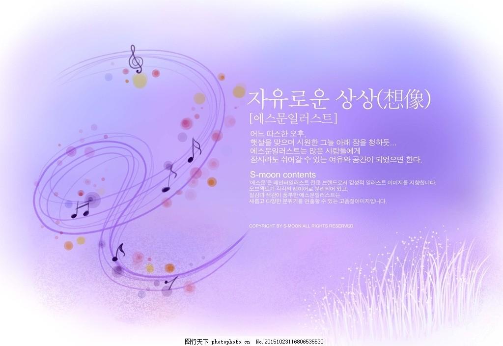 紫色音符 青春 小路 背景 动漫 梦幻 韩国素材 风景