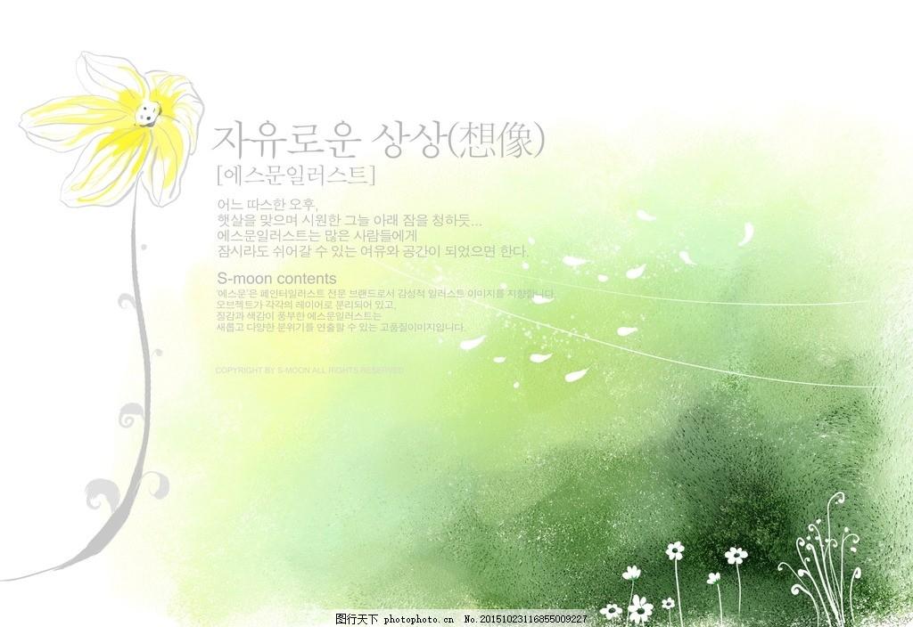 绿色花朵 花朵 背景 绿色 动漫 梦幻 韩国素材 ps风景素材 设计 psd