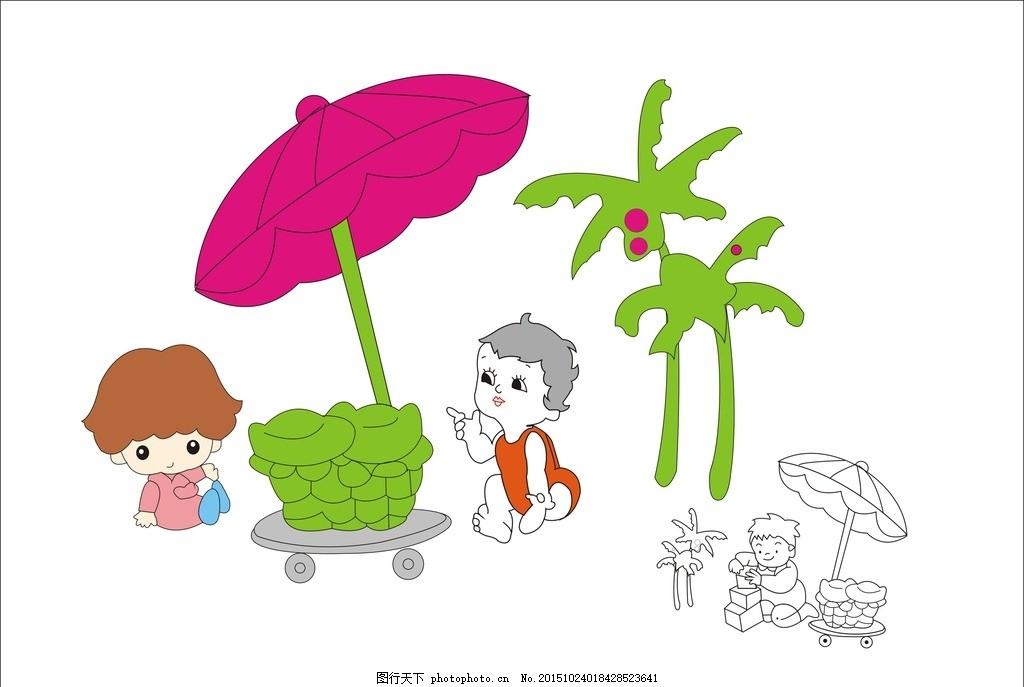 儿童 宝宝 宝贝 孩子 可爱宝宝 人物 伞 椰树 插画 玩耍 插画 设计