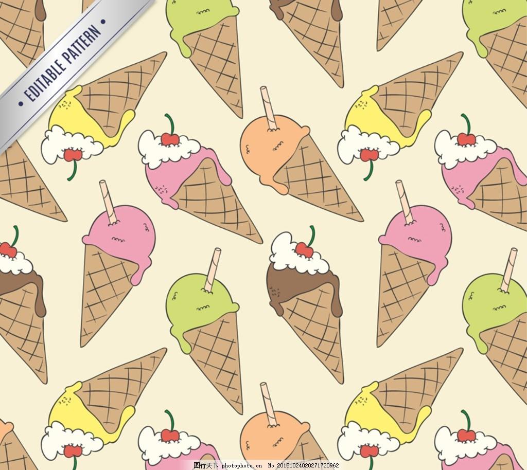 冰淇淋 甜筒 可爱 底纹边框 背景底纹 现代 简约 时尚 彩色文本框