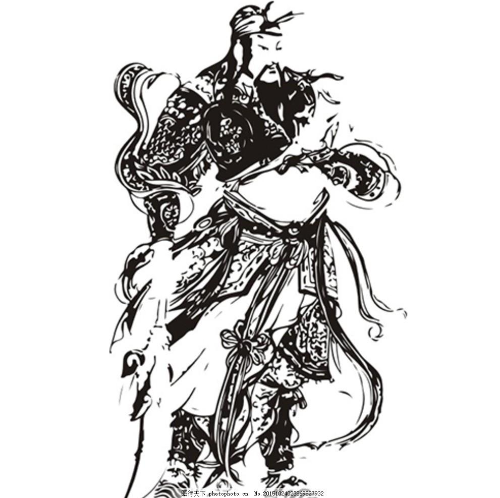 关羽 关公 人物 历史 矢量图 三国