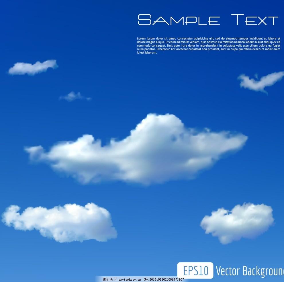 蓝天 白云 天空 手绘 时尚 背景 蓝天白云 底纹背景 矢量