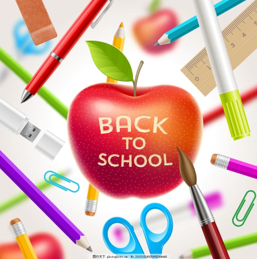 开学海报矢量素材 开学 学校 校园 教育 苹果 圆珠笔 铅笔 水彩笔