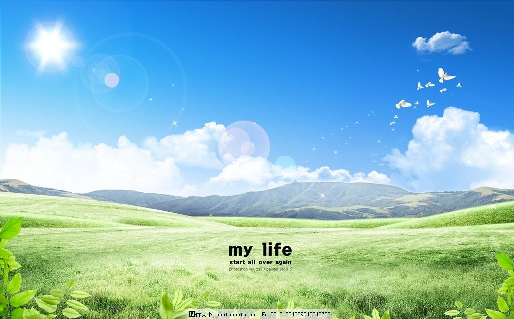 自然景观 田野图片 田园风光 蓝天 白云 太阳光 风吹草动 风景壁纸 风