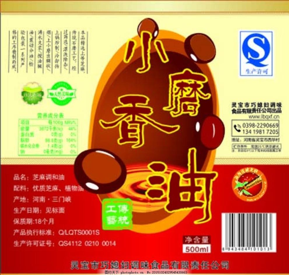 麻汁标签 麻酱标签 食品安全 绿色食品 设计 广告设计 广告设计 cdr