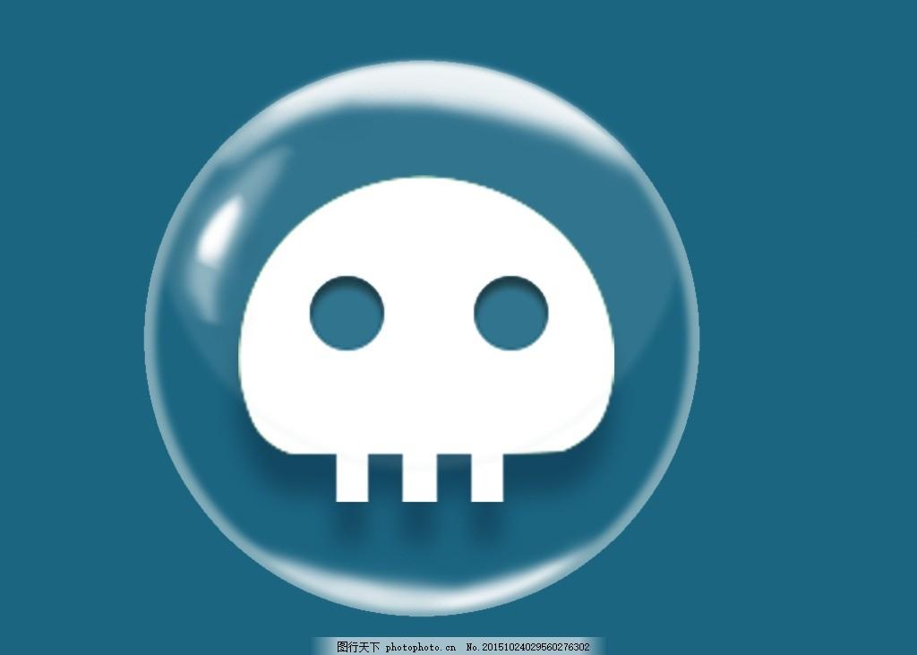 氧气icon 泡泡 图标 个性 清新 骷髅 可爱 大气图标