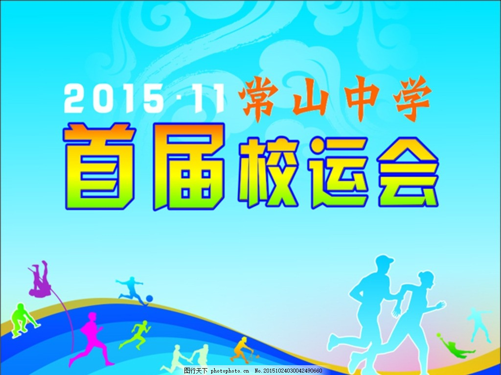 首届校运会 常山中学 运动会 祥云 运动健儿 运动员剪影 运动项目