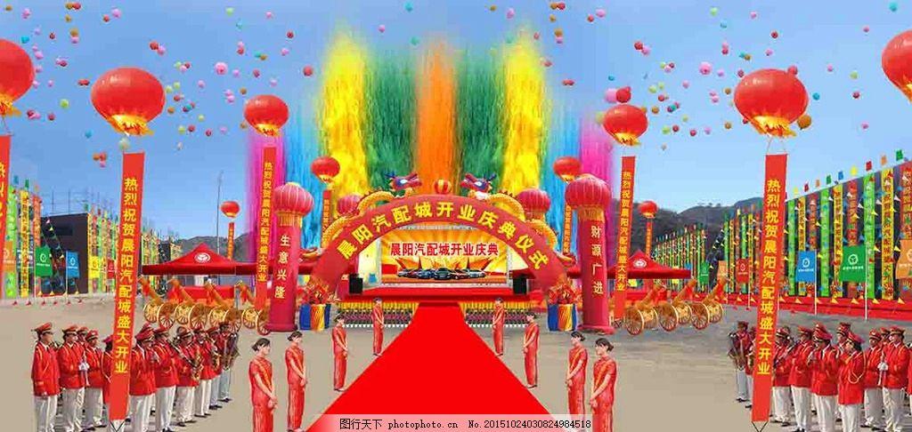 庆典布置 舞台 灯光 灯笼柱 汽车 舞美 中式舞美 舞台设计 户外舞台