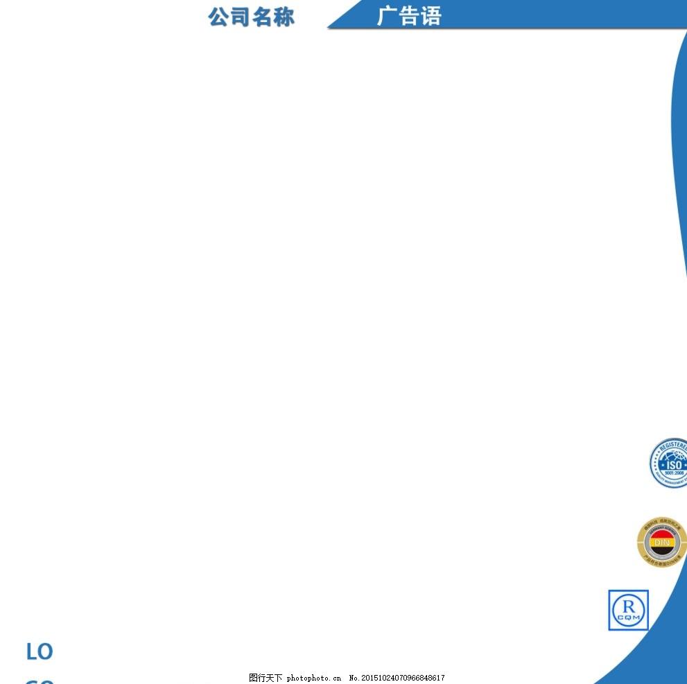 蓝色边框 边框 线条 条 线 条形框 设计 淘宝界面设计 促销标签 72dp