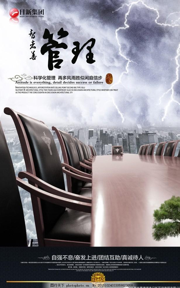 企业管理海报设计图片