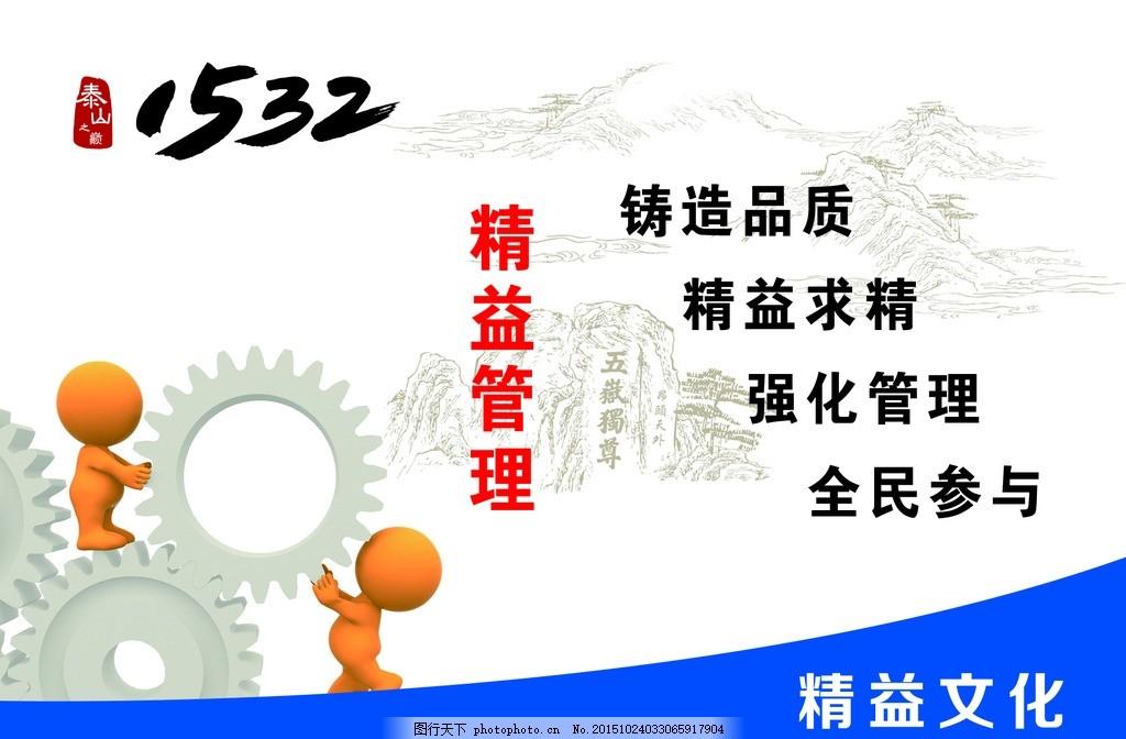 精益文化 精益挂图 泰山背景 齿轮小人 3d小人 设计 psd分层素材 psd