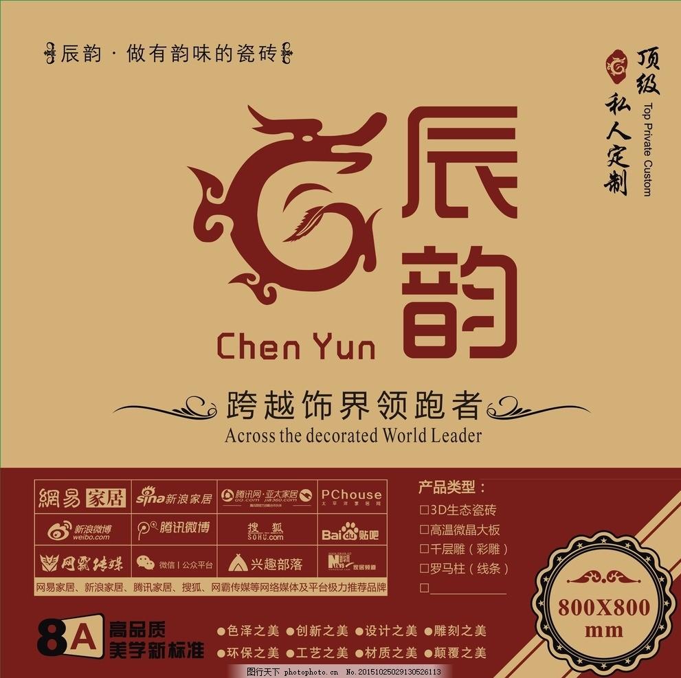 辰韵陶瓷品牌包装箱设计 瓷砖 瓷砖价格 陶瓷十大品 瓷砖品牌 瓷砖铺