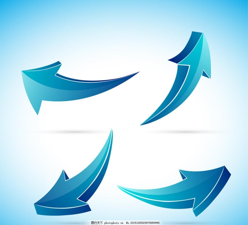 立体箭头 立体弧形箭头 弧形箭头 商务箭头 企业箭头 设计 广告设计