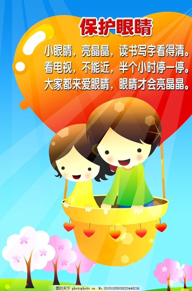 保护眼睛 幼儿园 幼儿园文化 幼儿园海报 幼儿园图片 幼儿园展板