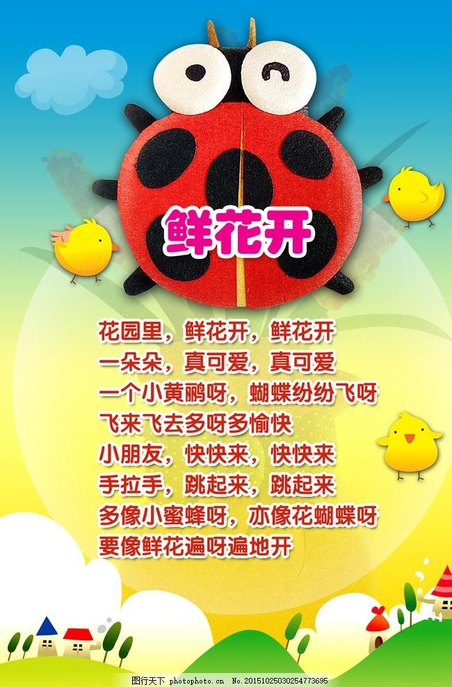 幼儿园图片 幼儿园展板 幼儿园标语 幼儿园口号 幼儿园教育 幼儿园