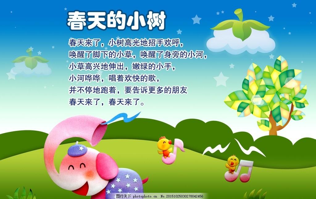春天的小树 幼儿园 幼儿园文化 幼儿园海报 幼儿园图片 幼儿园展板