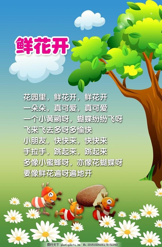 幼儿园展板 幼儿园标语 幼儿园口号 幼儿园教育 幼儿园宣传 幼儿园