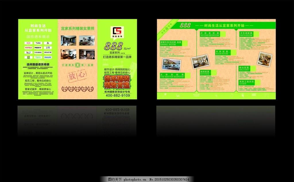 装饰公司三折页 室内 绿色 三折页设计
