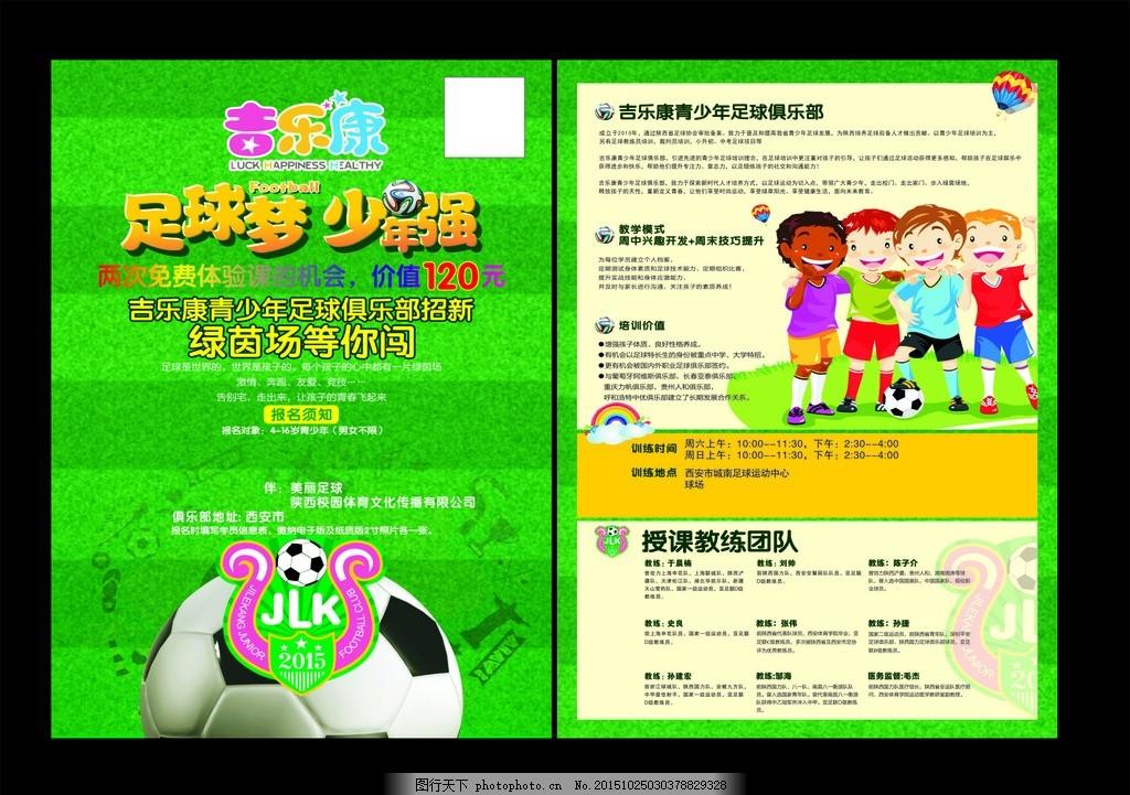 儿童教育彩页 儿童 早教 幼教 幼稚园 儿童背景 托儿所 教育 幼儿园