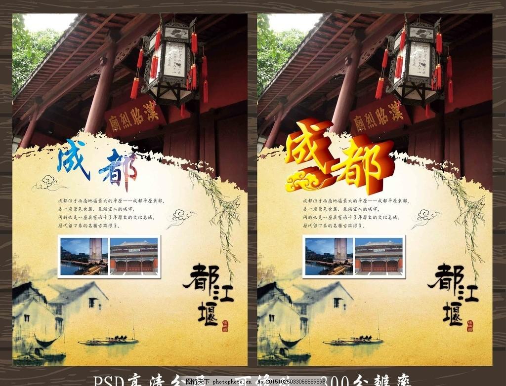 四川旅游海报 成都旅游海报 都江堰 蜀南竹海 四川景点 旅游海报 设计