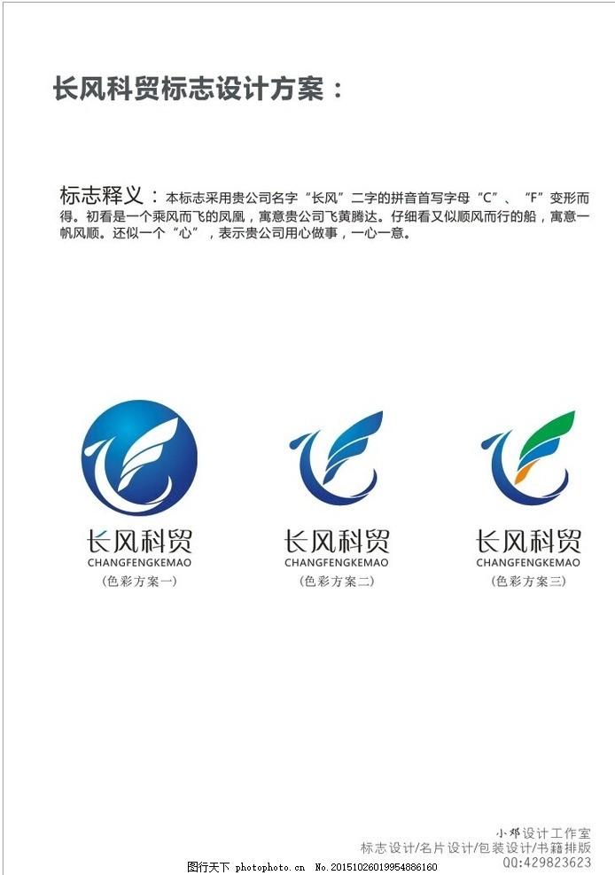 企业logo 蓝色 企业标志 风帆 海浪