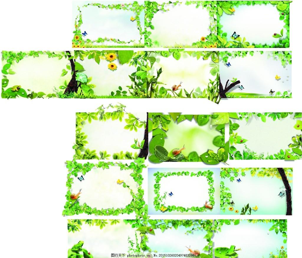 清新自然绿色叶子边框cdr