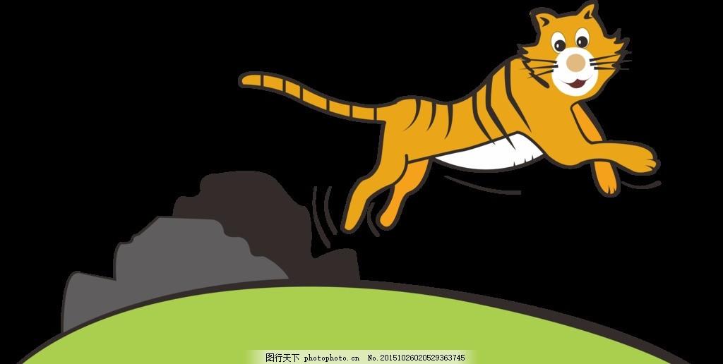 卡通老虎 跳跃老虎 可爱老虎 老虎矢量图 老虎图案 设计 底纹边框