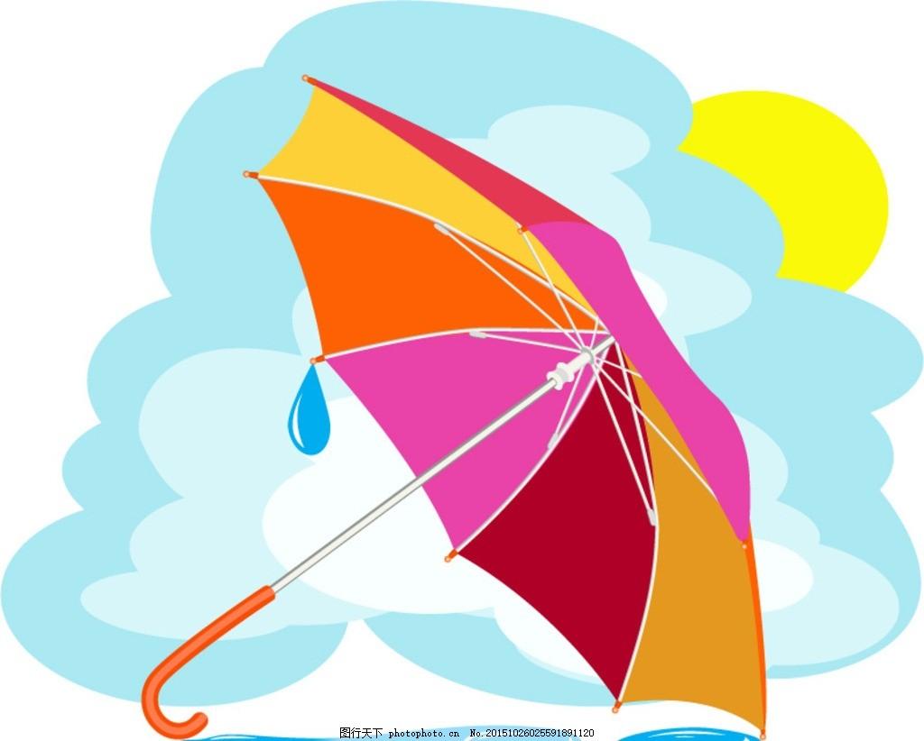 彩色雨伞矢量素材