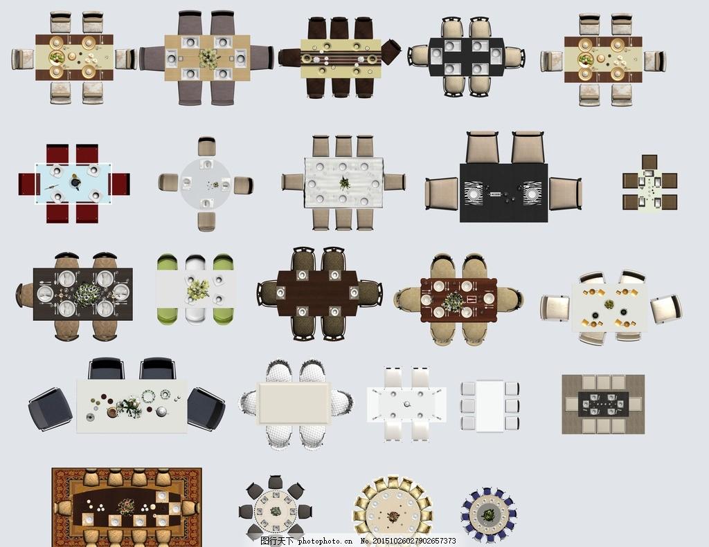 ps餐桌 沙发 地毯 电视柜 桌椅 设计 环境设计 室内设计 200dpi psd