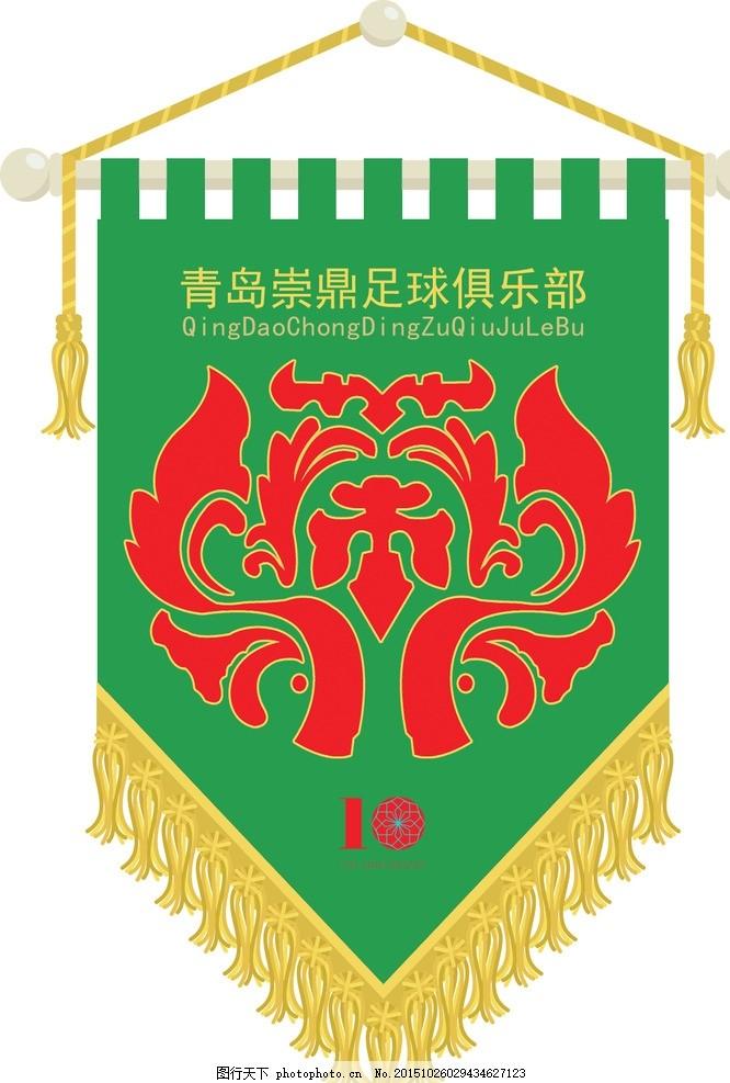 足球俱乐部队旗设计 旗子 旗子设计 店家原创
